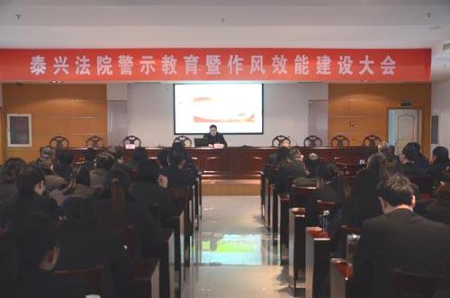 泰兴法院召开警示教育暨作风效能建设大会