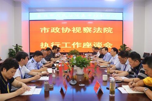市政协主席刘荣华视察泰兴法院执行工作